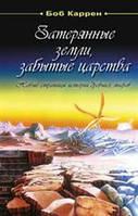 Каррен Боб  Затерянные земли, забытые царства. Новые страницы истории древних мифов