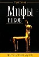 Уртон  Мифы инков