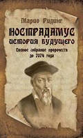 Ридинг Марио  Нострадамус. История будущего: Полное собрание пророчеств до 7074 года