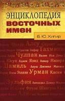 Хигир Борис  Энциклопедия восточных имен