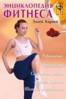 Карпей  Энциклопедия фитнеса