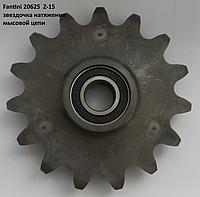 Звездочка натяжения мысовой цепи Z-15 Fantini 20625