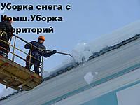 Уборка снега с крыш Киев. Уборка снега в Киеве. Услуги уборки снега. Вывоз снега.