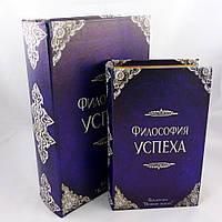 Шкатулка - книга (набор 2 шт) Философия Успеха