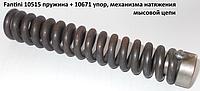 Упор пружины натяжителя мысовой цепи Fantini, 10671