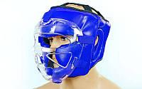 Шлем защитный  для единоборств с прозрачной маской Кожа ZEL  синий