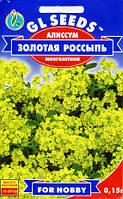 Семена алиссум Золотая Россыпь 0,15 г