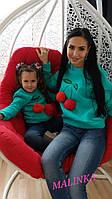 Теплые свитшоты вишенка для мамы и дочки с меховыми бубонами  бирюзового цвета