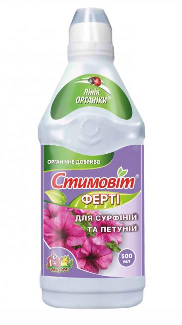 Удобрение для Сурфиний Стимовит 0,5 л