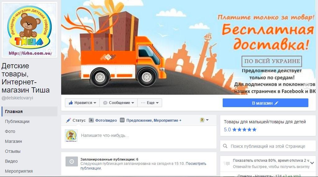 Кроме того, для узнаваемости бренда и увеличения продаж, мы охватили соц. сети – создали и ежедневно ведем группы в ВК и Facebook.