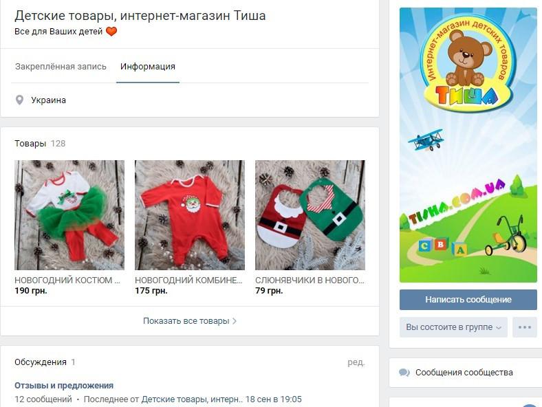 """Наполнение интернет-магазина детских товаров """"Тиша"""" 6"""