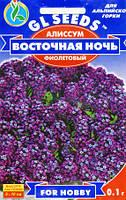 Алиссум Восточная ночь фиолет. 0,1 г