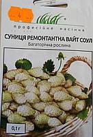 Семена  земляники сорт Вайт Соул  0,1 гр