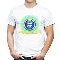 "Мужская футболка ""Знак зодиака Водолей"""