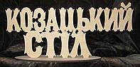 """Свадебные аксессуары """"Козцький стіл""""на подставке"""