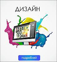Дизайн макетов полиграфии, Наружной рекламы, web дизайн