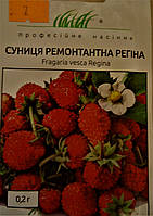 Семена земляники сорт Ремонтантна Регина  0,2 гр