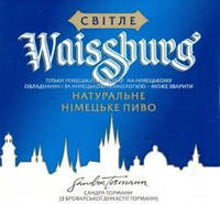 Вайсбург пиво живое кеговое