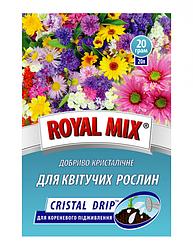 Удобрение кристаллическое для Цветущих ROYAL MIX drip 20г