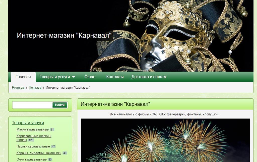 """Наполнение интернет-магазина """"Карнавал"""""""