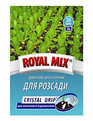 Удобрение кристаллическое для Рассады ROYAL MIX drip 20г