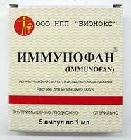 Иммунофан 1 мл №5 Бионокс