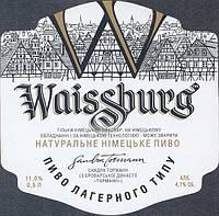 Вайсбург Лагер  пиво живое кеговое