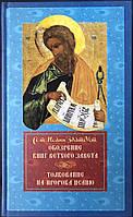 Обозрение книг Ветхого Завета.Толкование на Пророка Исаию. Свт. Иоанн Златоуст.