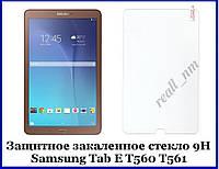 Защитное закаленное стекло для планшета Samsung Tab E T560 T561