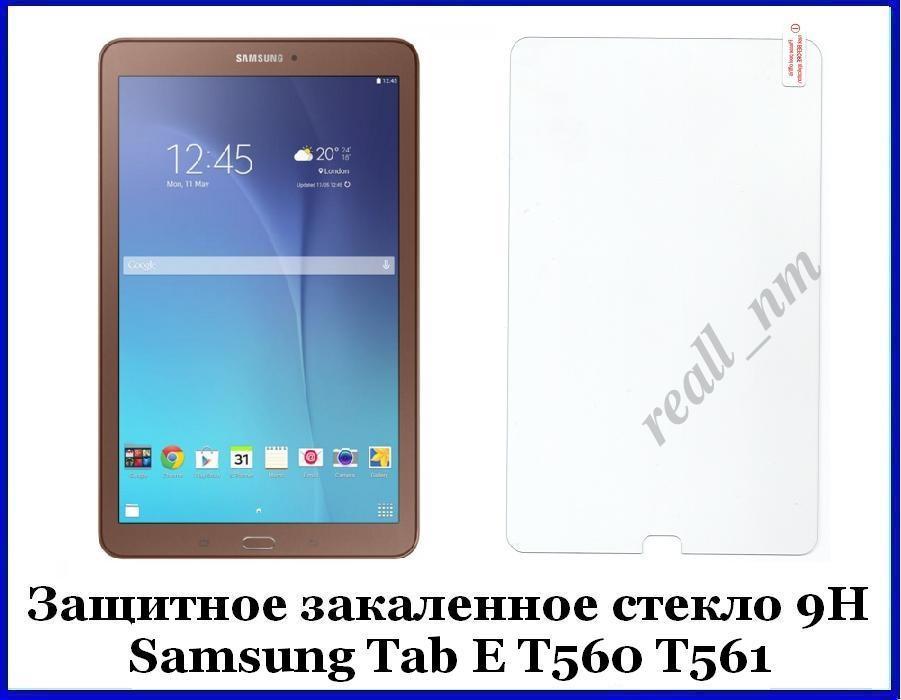 Защитное закаленное стекло для планшета Samsung Tab E T560 T561 2D 9H