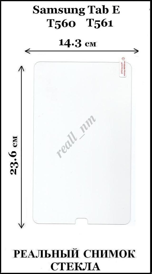 купить стекло для Samsung Tab E T560 T561