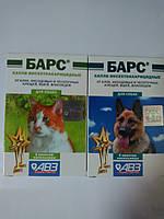 Барс-капли на холку для кошек и собак( 1пип.)