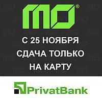 """С 25 Ноября сдача только на карту """"Приватбанка"""""""