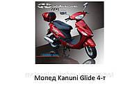 Скутер Kanuni Glide NEW 4-т 80сс (Кануни глайд)