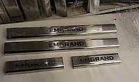 Накладки на внутренние пороги(широкие)Geely Emgrand EC7