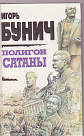 Игорь Бунич Полигон сатаны
