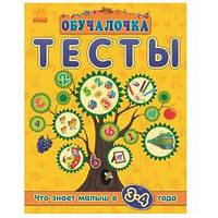 Обучалочка «Тесты» (нов. ) : Что знает малыш в 3-4 года