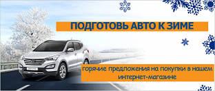 АКЦИЯ!!! Подготовь авто к зиме