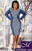 Молодежное платье цвета джинс в полоску (48, 50, 52, 54) арт. 11229