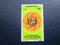 Марка Сенегал 1977 Консилиум франкоязычных стран