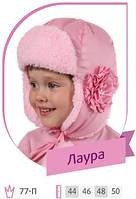 """Теплая шапка для девочки """"Лаура"""""""