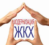 В ЖКХ Украины появится новая отрасль