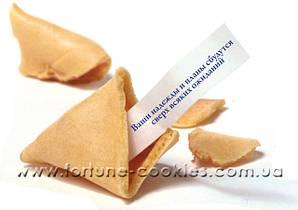Печенье с предсказаниями классическое (без шоколада)