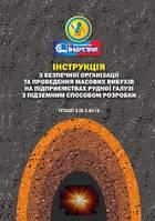 НПАОП 0.00-5.40-14. Інструкція з безпечної організації та проведення масових вибухів на підприємствах рудної г