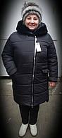 Женское зимнее пальто большие размеры