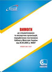 Вимоги до спеціалізованих та експертних організацій, передбачених постановою Кабінету Міністрів України від 26