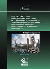 Проведение работ по оценке остаточной работоспособности технологического оборудования нефтепререрабатывающих,
