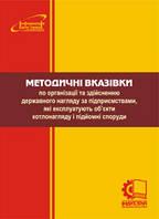 Методичні вказівки по організації та здійсненню державного нагляду за підприємствами, які експлуатують об'єкти