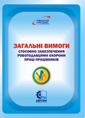 НПАОП 0.00-7.11-12. Загальні вимоги стосовно забезпечення роботодавцями охорони праці працівників