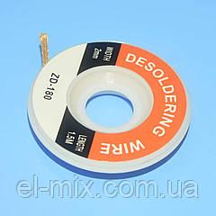 Лента для снятия припоя 2,0мм/1.5м  ZD-180  13-1063